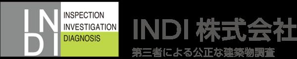 INDI株式会社 第三者による公正な建築物調査