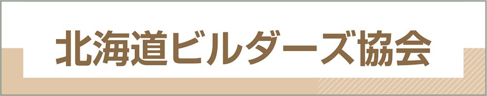 北海道ビルダーズ協会