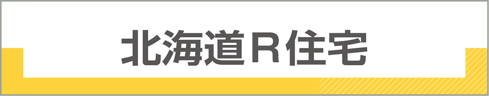 北海道R住宅