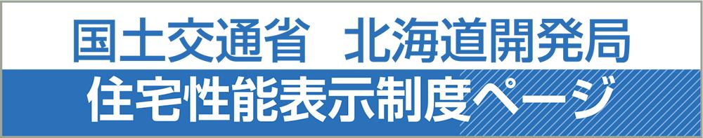 国土交通省 北海道開発局 住宅性能表示制度ページ
