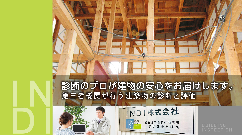 INDI株式会社 - 診断のプロが建物の安心を保証します。第三者機関が行う建築物の診断と保証
